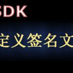 U8SDK——自定义签名文件