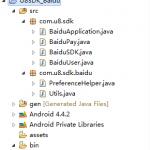 U8SDK——渠道SDK接入详解(以百度SDK为例)