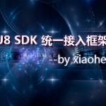 U8SDK——最新的SDK接入视频教程来啦~
