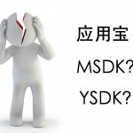 U8SDK——应用宝YSDK新的支付流程