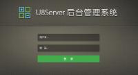 u8server登录界面