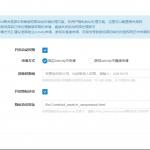 U8SDK——自动动态权限处理